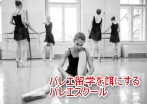驚愕?! バレエ留学をちらつかせる詐欺まがいのバレエスクールの存在