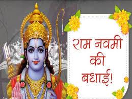 Happy Ram Navami 2020 Image