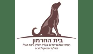 Beit ha-hermon