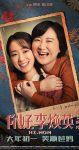 Hi, Mom (2021) – Chinese Movie   Mp4 Download