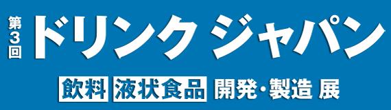 ドリンクジャパン