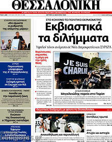 Εφημερίδα Θεσσαλονίκη