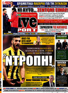 Εφημερίδα Live Sport -