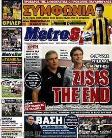Εφημερίδα MetroSport -