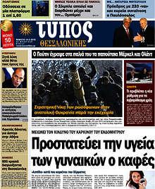 Εφημερίδα Τύπος Θεσσαλονίκης -