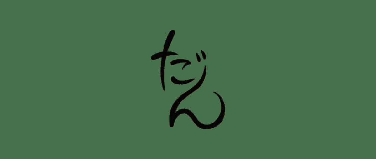 Dan Izakaya