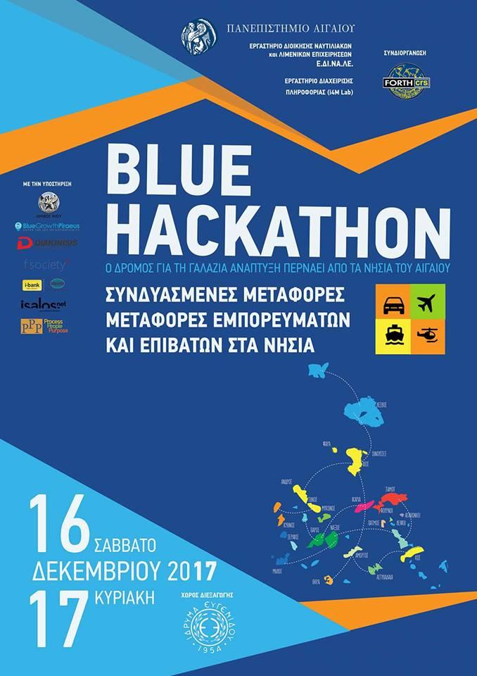 H fsociety.gr στηρίζει το Blue Hackathon 2017