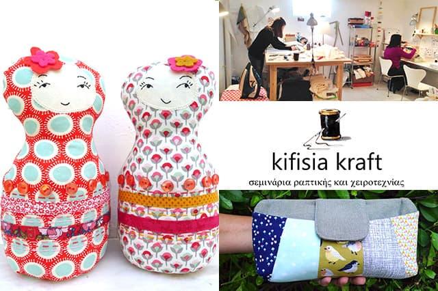 Kifisia Kraft: Σεμινάρια ραπτικής και χειροτεχνίας