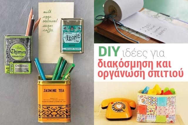 Ιδέες για DIY διακόσμηση και οργάνωση σπιτιού