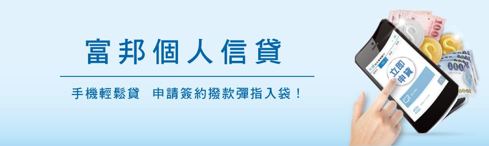 信貸-臺北富邦銀行