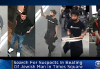 ID #21-239 Suspects wanted for alleged attack on Jewish man