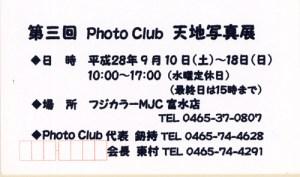photoclub_tenchi_2016_2