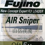 AIR Sniper 『山岳渓流専用』