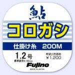 鮎コロガシ 仕掛け糸 200m