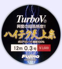 ターボV ハイテク天上糸