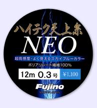 ハイテク天上糸NEO  新素材組糸