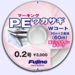 マーキングPEワカサギ  お得な「30m×2連」パックが新登場!!
