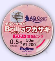 手繰り専用糸 Brillia(ブリリア)ワカサギ 50m 蛍光ピンク