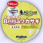 手繰り専用糸 Brillia(ブリリア)ワカサギ 50m 蛍光イエロー