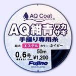 手繰り専用【 AQ紺青ワカサギ 】