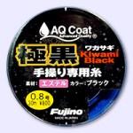 手繰り専用糸 【 極 黒 】きわみブラック