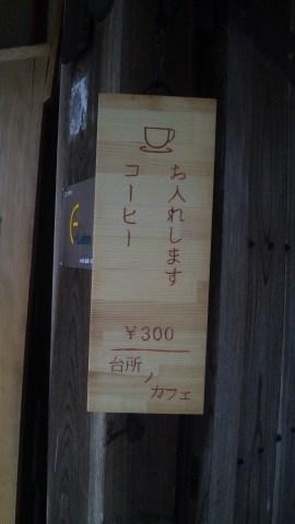 台所ノカフェの看板