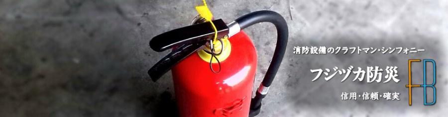 消防設備のクラフトマンシンフォニー