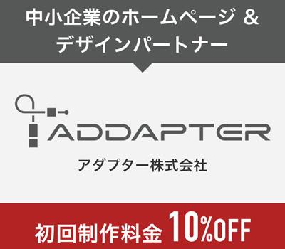 アダプター(株)