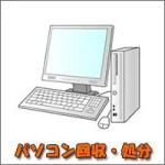 福岡市内パソコン無料回収,引取り