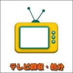 福岡地域でブラウン管テレビ、古いテレビの処分リサイクル料金発生します