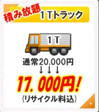 不用品回収・粗大ごみ・ゴミ屋敷片付け 1T車キャンペーン中
