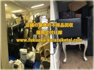 中洲の店舗の倉庫「不用品回収・片づけ」なら福岡片付け隊