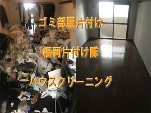 ゴミ部屋ハウスクリーニング、清掃業者福岡片付け隊