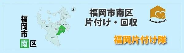 福岡市南区不用品回収・遺品整理・ゴミ屋敷・片付け・買取の福岡片付け隊