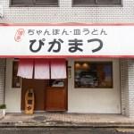 pikamatsu, noodles, Fukuoka