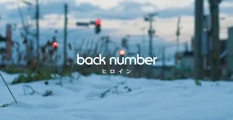 back number 11thシングル「ヒロイン」発売!