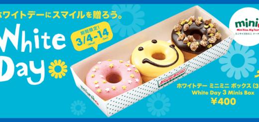 2015年のホワイトデーはクリスピー・クリーム・ドーナツ (Krispy Kreme Doughnuts)の「ミニミニボックス」を送ろう!