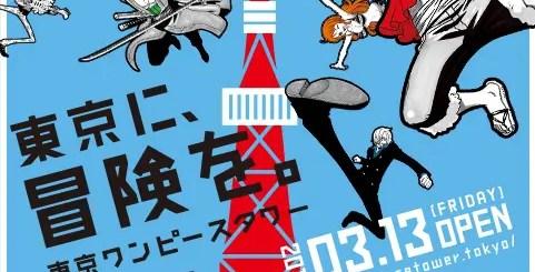 東京ワンピースタワー、いよいよ3/13から開催!前日は麦わらの一味が東京タワーをジャック! (ワンピース)