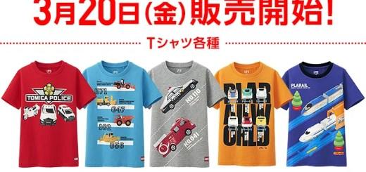 北陸新幹線「かがやき」開通記念!「プラレール」とのコラボ キッズTシャツがUTから3/20に発売!