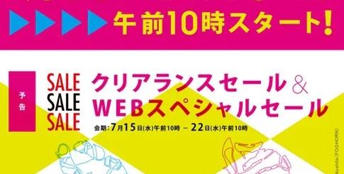 伊勢丹 クリアランスセール&WEBスペシャルセールが7/15から開催!