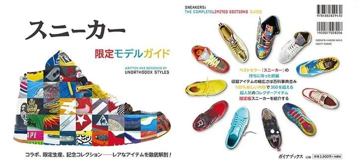 希少価値の高いスニーカー300点を厳選!9/3に「スニーカー」の続編がリリース!