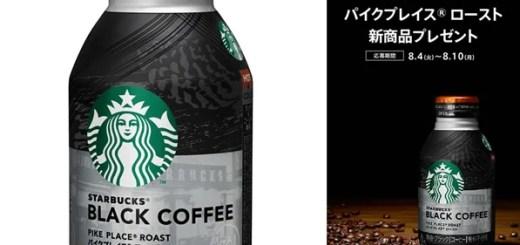 8/25からスタバ (STARBUCKS)のコンビニチルド、プレミアムボトル缶ブラックコーヒー「スターバックス ブラックコーヒー パイクプレイス ロースト」が発売!