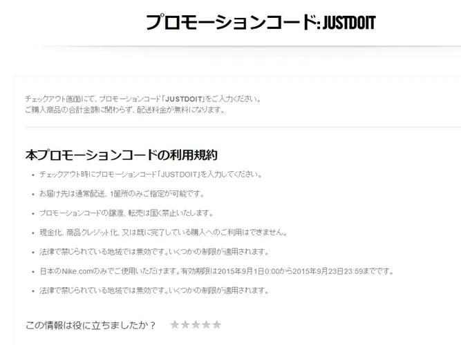 ナイキ プロモーションコードで送料無料に!9/1~9/23まで!(NIKE PROMOCODE JUSTDOIT)