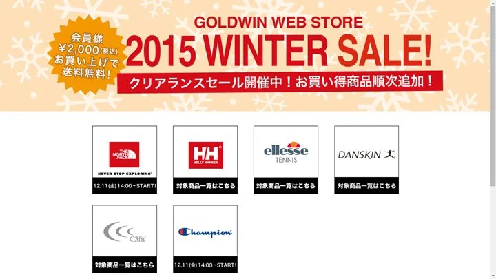 ザ・ノース・フェイス/チャンピオン 2015 WINTER SALEが12/11 14時からスタート! (THE NORTH FACE CHAMPION セール)