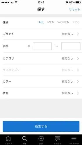 人気のフリマアプリ、ZOZOTOWN (ゾゾタウン)が参入!