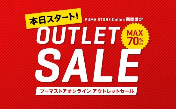 【MAX 70%OFF】PUMA オンラインで期間限定 2016年 アウトレットSALEがスタート! (プーマ OUTLET SALE)