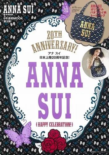 A4サイズがすっぽり入るビッグトートバッグが付録!ANNA SUI 20TH ANNIVERSARY! HAPPY CELEBRATION!が2/23から発売! (アナ スイ)