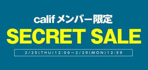 【メンバー限定】X-large、X-girl、SILAS等のcalifでシークレットセールが2/29 12:59まで開催! (エックスガール エクストララージ サイラス Sale)