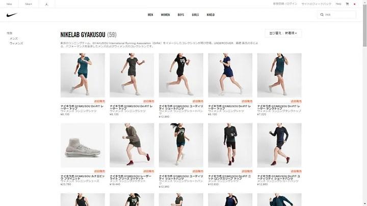 3/10発売!ナイキラボ ギャクソウ 2016年 春モデルがラインナップ! (NIKELAB GYAKUSOU 2016 SPRING COLLECTION)