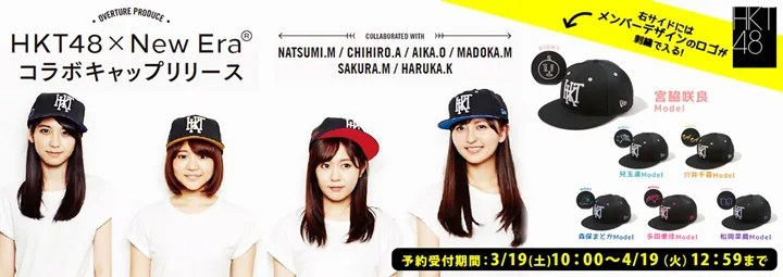 HKT48 × New Eraがコラボ!9FIFTYが8月中旬発売! (エイチケーティ ニューエラ)